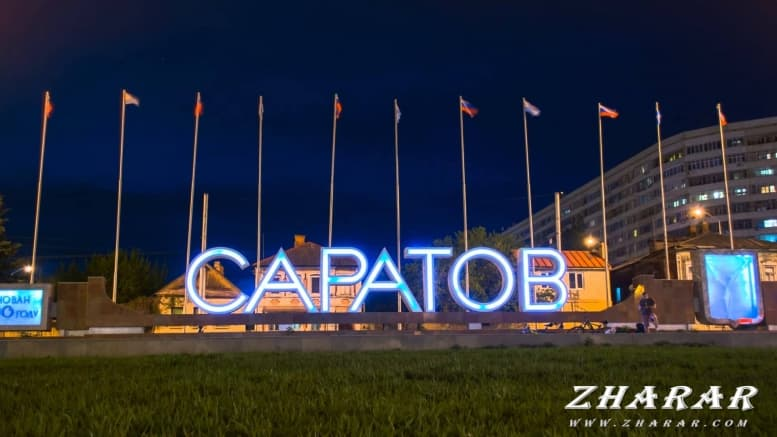 Стихи: Город Саратов казакша Стихи: Город Саратов на казахском языке