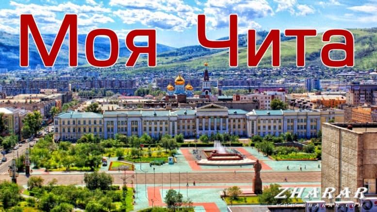Стихи: Город Чита казакша Стихи: Город Чита на казахском языке