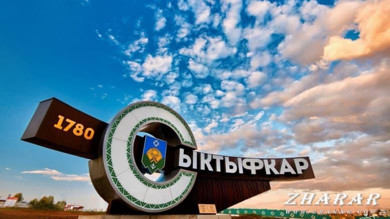 Стихи: Город Сыктывкар казакша Стихи: Город Сыктывкар на казахском языке