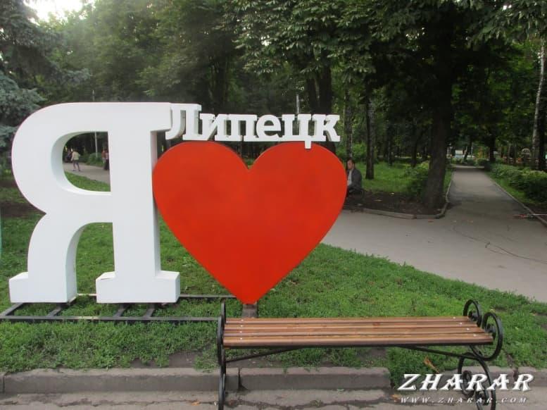 Сочинение: Город Липецк (За что я люблю малую Родину) казакша Сочинение: Город Липецк (За что я люблю малую Родину) на казахском языке