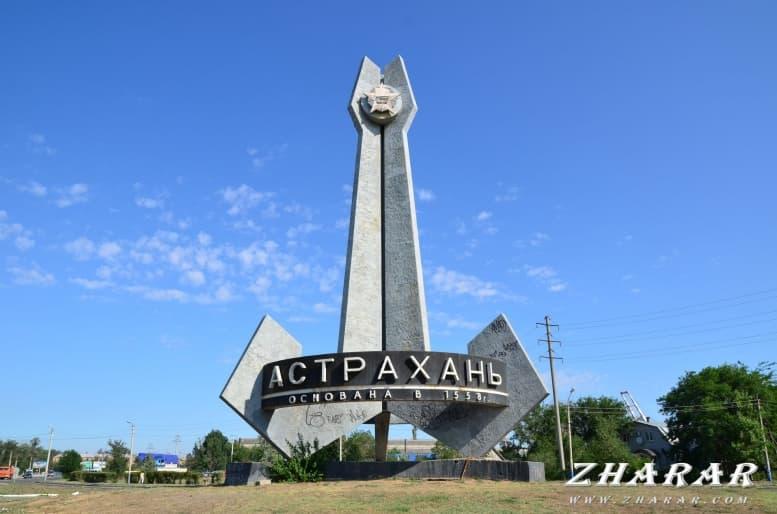 Сочинение: Люблю тебя, мой край родной, Астрахань казакша Сочинение: Люблю тебя, мой край родной, Астрахань на казахском языке