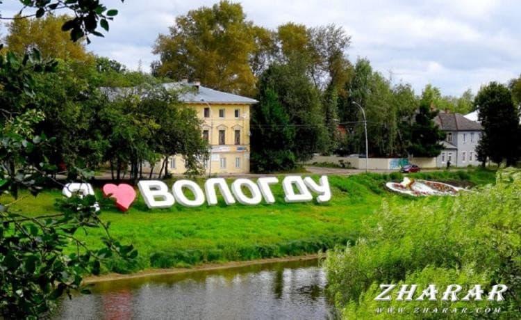 Сочинение: Любимая Вологда казакша Сочинение: Любимая Вологда на казахском языке