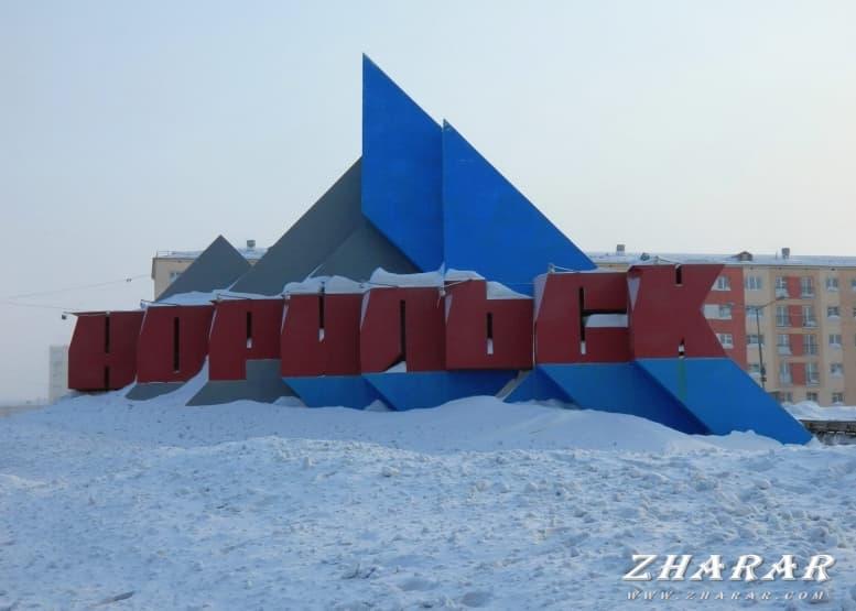 Сочинение: Норильск — лучший город на Земле казакша Сочинение: Норильск — лучший город на Земле на казахском языке