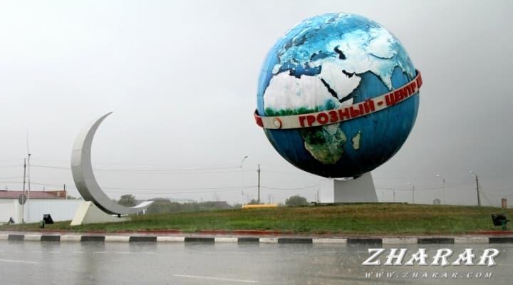 Сочинение: Мой родной край — Грозный (столица Чеченской Республики) казакша Сочинение: Мой родной край — Грозный (столица Чеченской Республики) на казахском языке