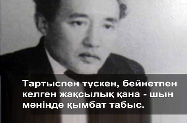менин суйикти жазушым абай кунанбаев
