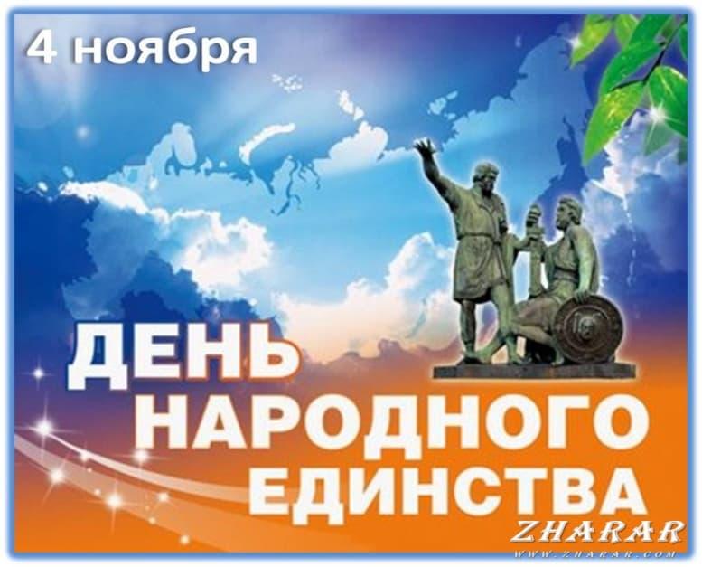 Открытый урок: 4 Ноября - День народного единства России казакша Открытый урок: 4 Ноября - День народного единства России на казахском языке