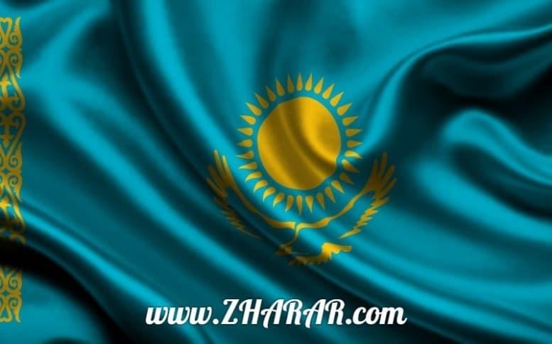 Ағылшынша шығарма: Қазақстан (Kazakhstan) казакша Ағылшынша шығарма: Қазақстан (Kazakhstan) на казахском языке