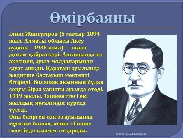 И жансугуров реферат на казахском языке 5515