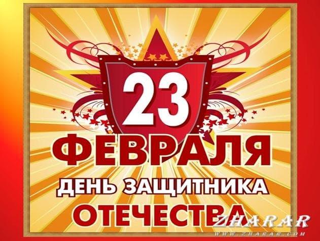 Сценарий: 23 февраля - День защитника Отечества казакша Сценарий: 23 февраля - День защитника Отечества на казахском языке
