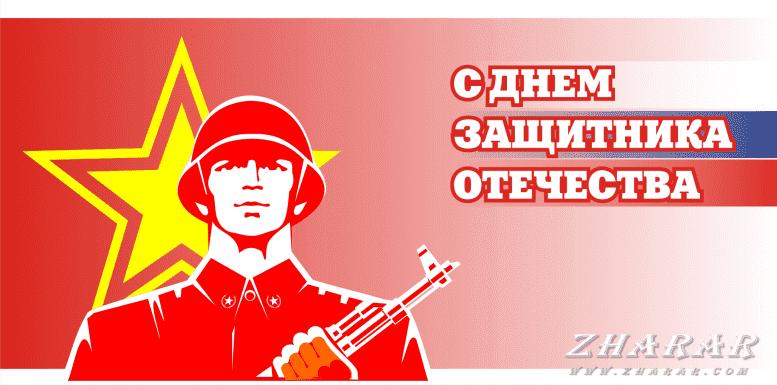 Реферат: 23 февраля - День защитника Отечества (История праздника) казакша Реферат: 23 февраля - День защитника Отечества (История праздника) на казахском языке