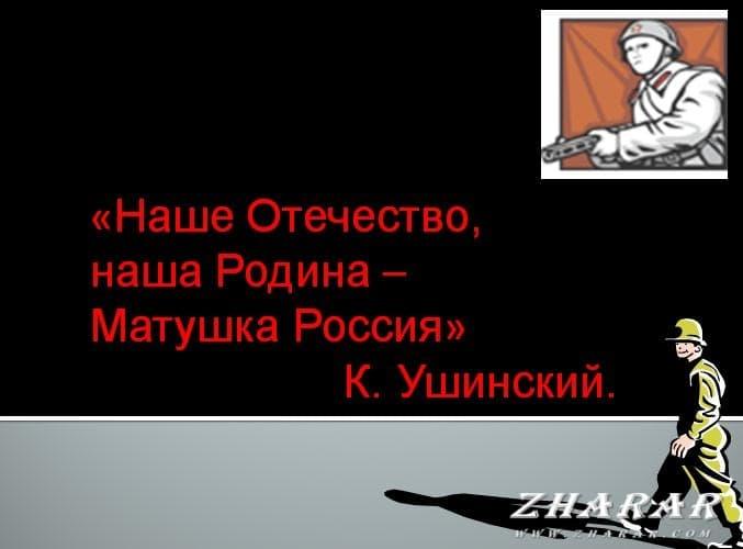 Презентация (слайд): 23 февраля - День защитника Отечества қазақша презентация слайд, Презентация (слайд): 23 февраля - День защитника Отечества казакша презентация слайд, Презентация (слайд): 23 февраля - День защитника Отечества презентация слайд на казахском