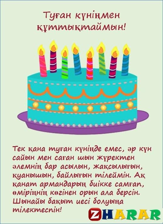 Картинки с днем рождения женщине на казахском языке