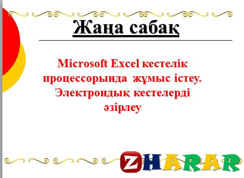 Презентация (слайд): Информатика | Microsoft Excel кестелік процессорында  жұмыс істеу Электрондық кестелерді  әзірлеу қазақша презентация слайд, Презентация (слайд): Информатика | Microsoft Excel кестелік процессорында  жұмыс істеу Электрондық кестелерді  әзірлеу казакша презентация слайд, Презентация (слайд): Информатика | Microsoft Excel кестелік процессорында  жұмыс істеу Электрондық кестелерді  әзірлеу презентация слайд на казахском