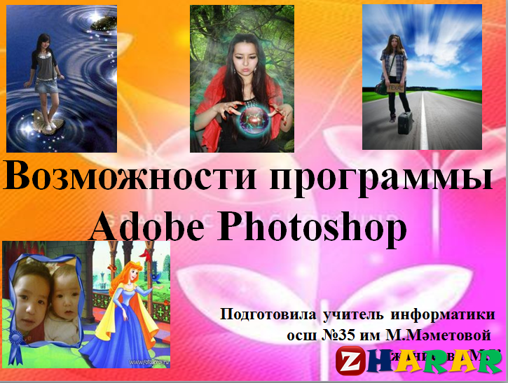 Презентация (слайд): Возможности программы Adobe Photoshop