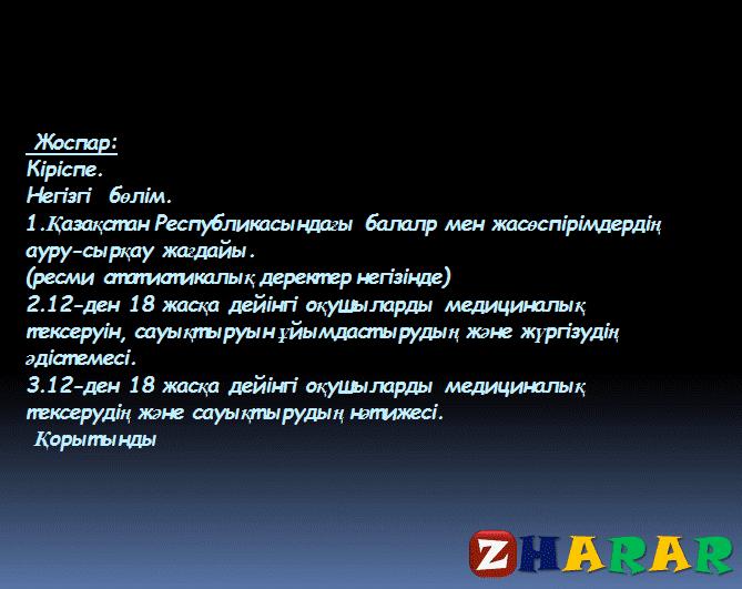 Презентация (слайд): Жанұя денсаулығы қазақша презентация слайд, Презентация (слайд): Жанұя денсаулығы казакша презентация слайд, Презентация (слайд): Жанұя денсаулығы презентация слайд на казахском