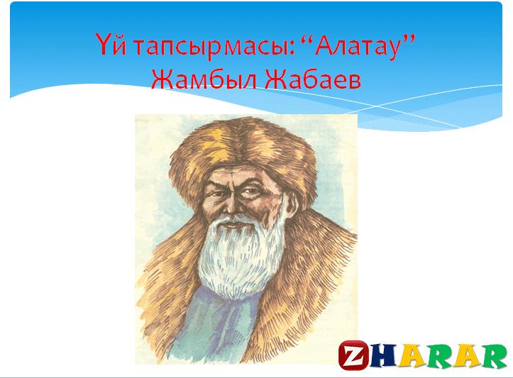 Жамбыл жабаев реферат на казахском языке скачать как написать страницу в реферате