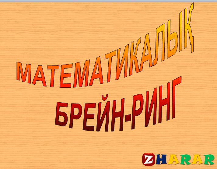Презентация (слайд): МАТЕМАТИКА | МАТЕМАТИКАЛЫҚ БРЕЙН-РИНГ қазақша презентация слайд, Презентация (слайд): МАТЕМАТИКА | МАТЕМАТИКАЛЫҚ БРЕЙН-РИНГ казакша презентация слайд, Презентация (слайд): МАТЕМАТИКА | МАТЕМАТИКАЛЫҚ БРЕЙН-РИНГ презентация слайд на казахском