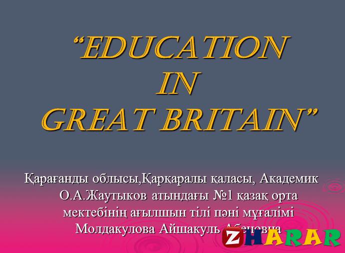 Презентация (слайд): Ағылшын | Education in Great Britain қазақша презентация слайд, Презентация (слайд): Ағылшын | Education in Great Britain казакша презентация слайд, Презентация (слайд): Ағылшын | Education in Great Britain презентация слайд на казахском