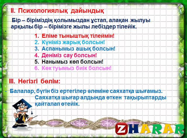 Презентация (слайд): Әдебиет |Мақта қыз бен мысық қазақша презентация слайд, Презентация (слайд): Әдебиет |Мақта қыз бен мысық казакша презентация слайд, Презентация (слайд): Әдебиет |Мақта қыз бен мысық презентация слайд на казахском