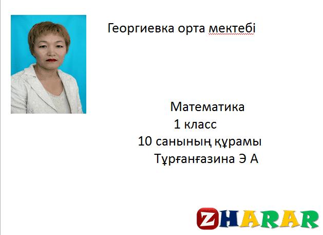 Презентация (слайд): Математика | Математика қазақша презентация слайд, Презентация (слайд): Математика | Математика казакша презентация слайд, Презентация (слайд): Математика | Математика презентация слайд на казахском