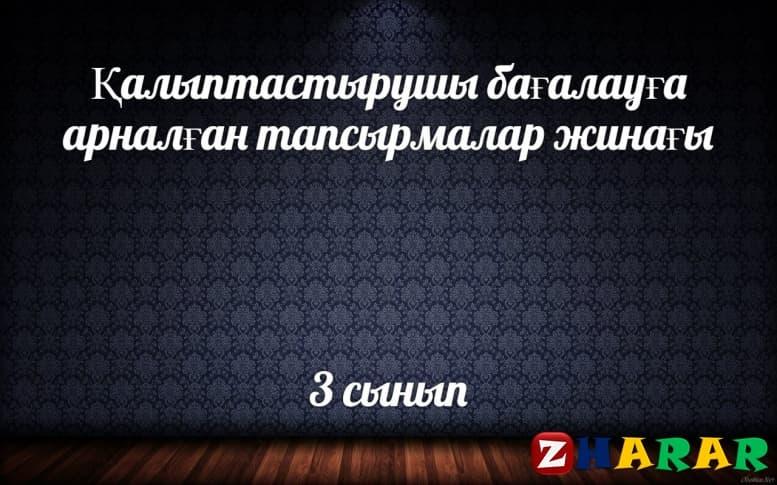 Қалыптастырушы бағалау (ФО): Музыка (Бастауыш 3 сынып | 1, 2, 3, 4 тоқсан) казакша Қалыптастырушы бағалау (ФО): Музыка (Бастауыш 3 сынып | 1, 2, 3, 4 тоқсан) на казахском языке