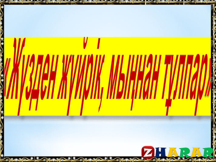 Презентация (слайд): Тарих | Тарих ғасырлар куәсі қазақша презентация слайд, Презентация (слайд): Тарих | Тарих ғасырлар куәсі казакша презентация слайд, Презентация (слайд): Тарих | Тарих ғасырлар куәсі презентация слайд на казахском