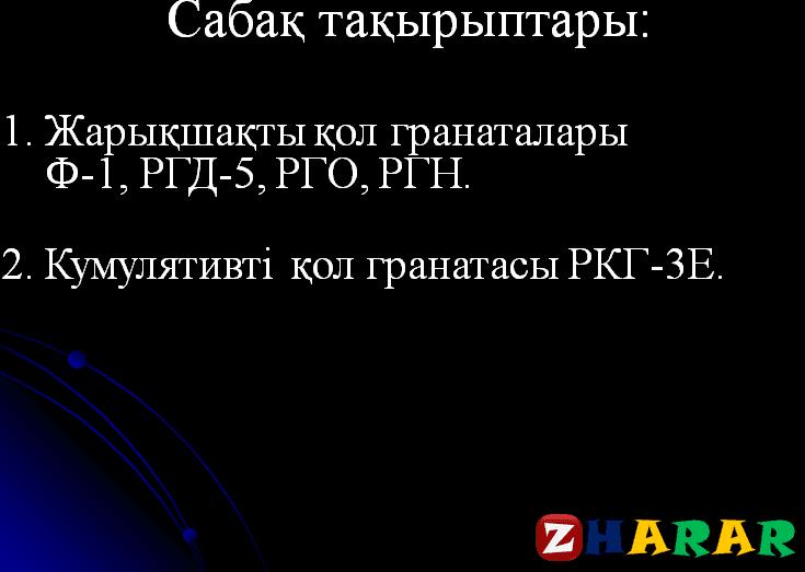 Презентация (слайд):  Ф-1, РГД-5, РКГ-3 жарықшақты  қол гранаталарының  құрылысы арналуы қазақша презентация слайд, Презентация (слайд):  Ф-1, РГД-5, РКГ-3 жарықшақты  қол гранаталарының  құрылысы арналуы казакша презентация слайд, Презентация (слайд):  Ф-1, РГД-5, РКГ-3 жарықшақты  қол гранаталарының  құрылысы арналуы презентация слайд на казахском