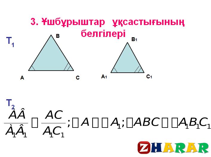 Презентация (слайд): Геометрия | Ұқсас  үшбұрыштар қазақша презентация слайд, Презентация (слайд): Геометрия | Ұқсас  үшбұрыштар казакша презентация слайд, Презентация (слайд): Геометрия | Ұқсас  үшбұрыштар презентация слайд на казахском