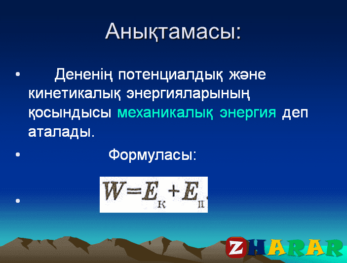 Презентация (слайд): Физика | Механикалық энергия қазақша презентация слайд, Презентация (слайд): Физика | Механикалық энергия казакша презентация слайд, Презентация (слайд): Физика | Механикалық энергия презентация слайд на казахском