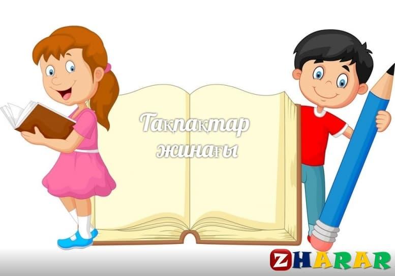 Тақпақ: Жаңа жыл казакша Тақпақ: Жаңа жыл на казахском языке