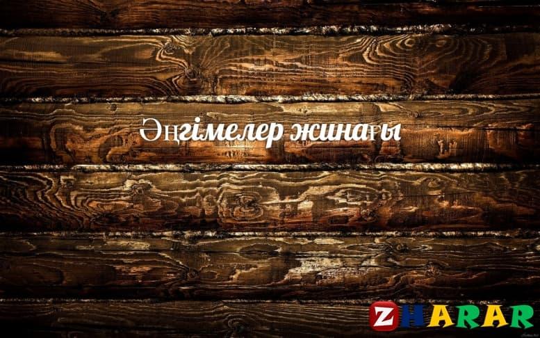 Әңгіме: Рухани санамыздың сапасы казакша Әңгіме: Рухани санамыздың сапасы на казахском языке