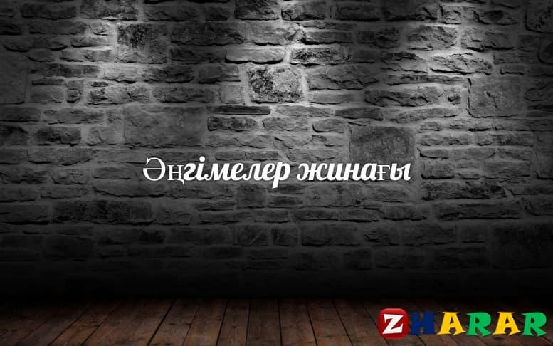 Әңгіме:  Міржақып Дулатұлы | Оқу казакша Әңгіме:  Міржақып Дулатұлы | Оқу на казахском языке