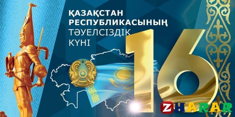 текст бата на казахском языке