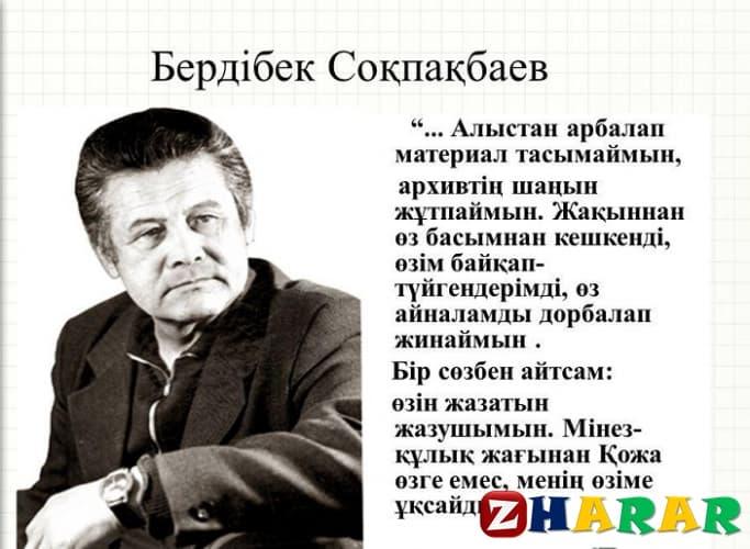 Бердибек сокпакбаев казакша реферат 7959