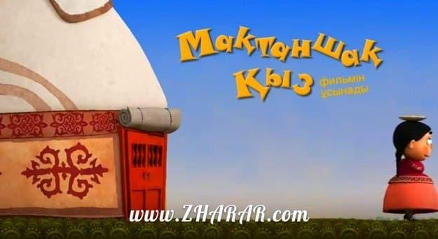 Қазақша мультфильмдер жинағы / казакша мультфильмдер жинагы.