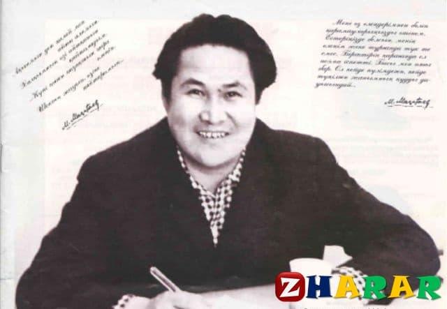 Өлең: Мұқағали Мақатаев (Ғабаңа)