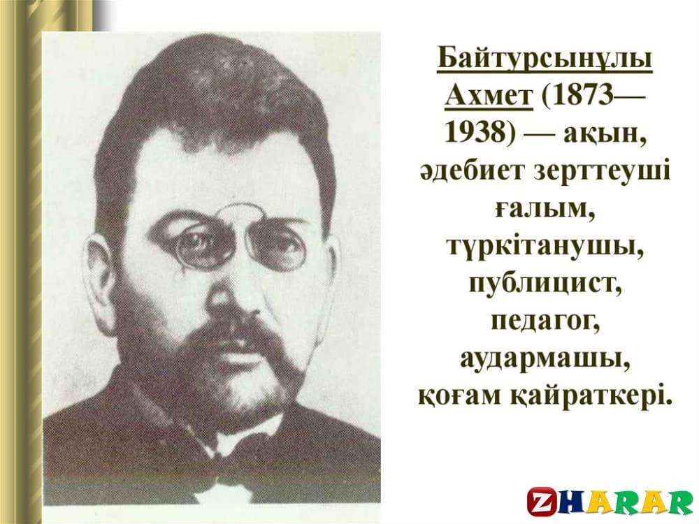 Өлең: Ахмет Байтұрсынов (Қайырымды түлкі)
