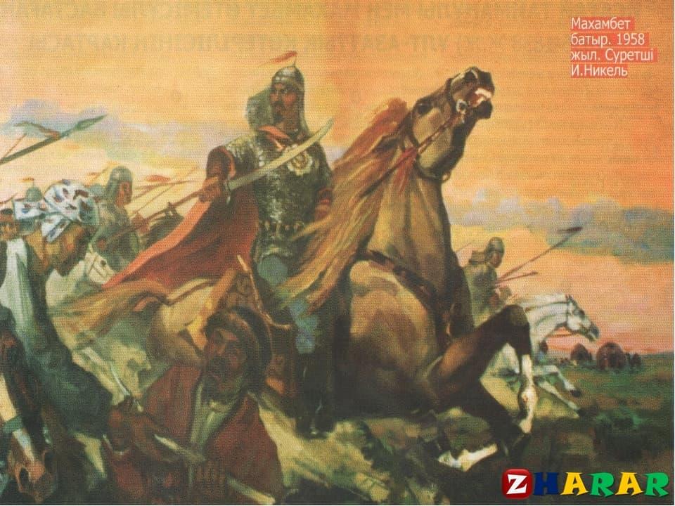 Өлең: Махамбет Өтемісұлы (Менің атым — Махамбет) казакша Өлең: Махамбет Өтемісұлы (Менің атым — Махамбет) на казахском языке