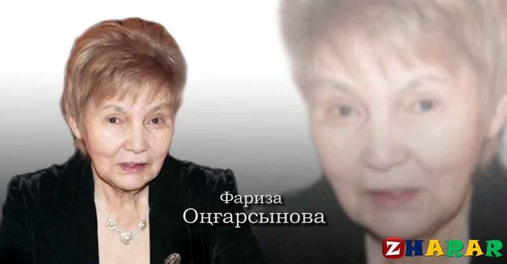 Өлең: Фариза Оңғарсынова (Сандалу)