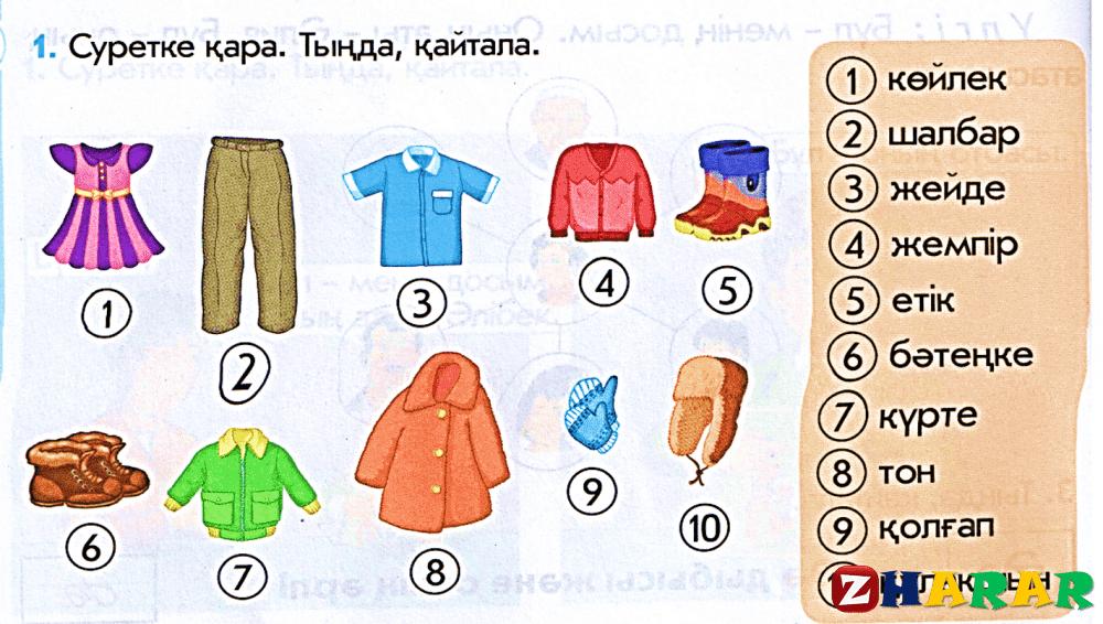 Қазақ тілінен сабақ жоспары: Киім түрлері (1 сынып, 1 бөлім )