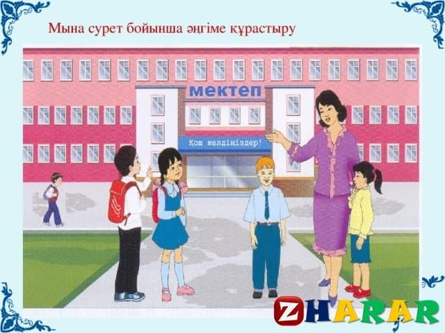 Қазақ тілінен сабақ жоспары: Менің мектебім (1 сынып, 2 бөлім )