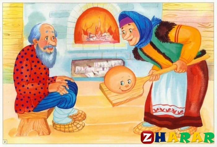 Қазақ тілінен сабақ жоспары: Ертегілер елінде «Бауырсақ» ертегісі (2-сабақ)(1 сынып, 6 бөлім )
