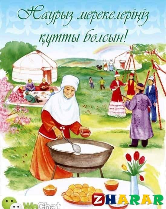 Қазақ тілінен сабақ жоспары: Наурыз мейрамы (1 сынып, 6 бөлім )