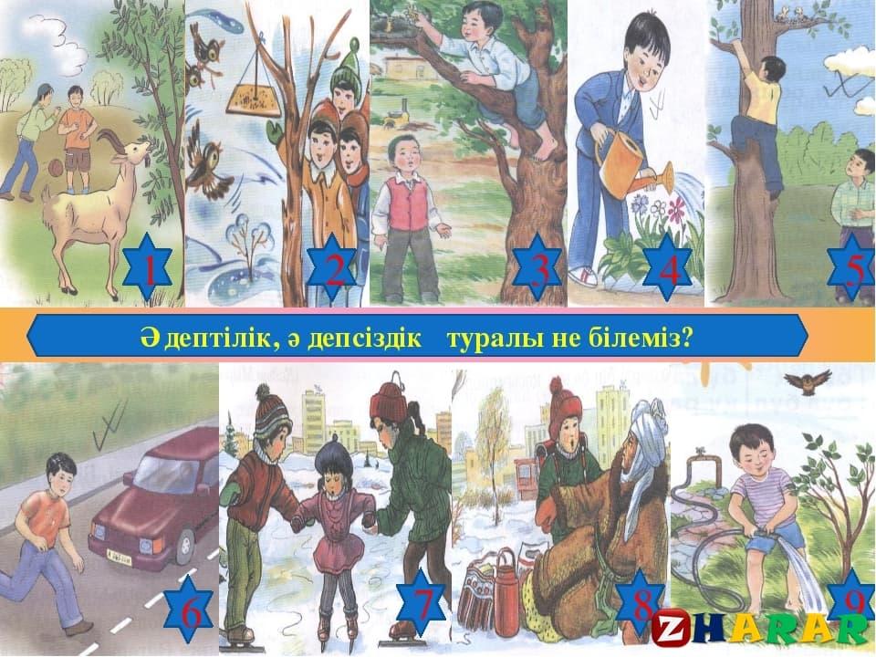 Қазақ тілінен сабақ жоспары:  Әдептілік – әдемілік белгісі (5 сынып, I тоқсан, 2 бөлім)