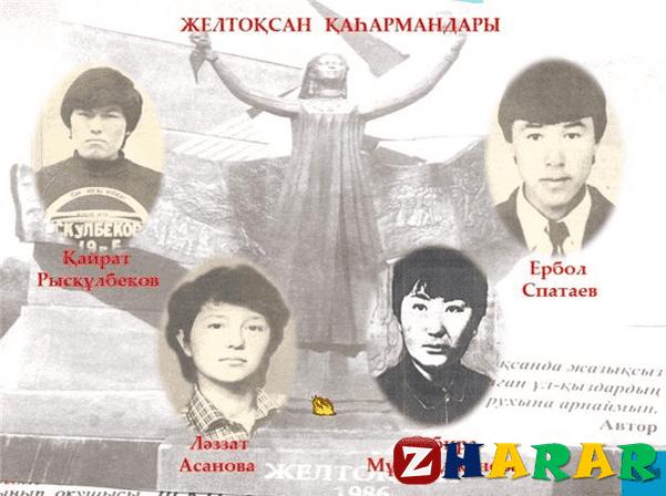 Қазақ тілінен сабақ жоспары: Желтоқсан оқиғасы (5 сынып, III тоқсан, 2 бөлім )