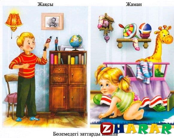 Қазақ тілінен сабақ жоспары: Жақсы және жаман мінез №2 (3 сынып, I тоқсан, 2 бөлім)