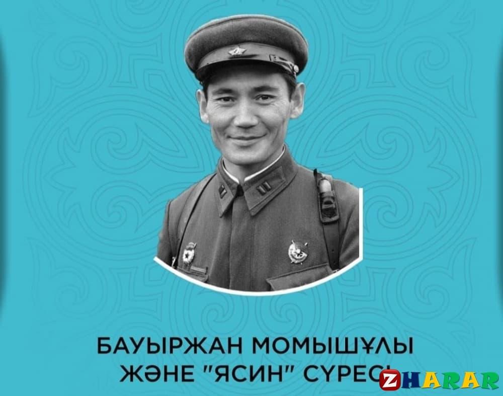 Ясиннің қасиетімен аман қалған әскер! казакша Ясиннің қасиетімен аман қалған әскер! на казахском языке