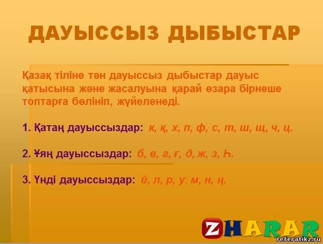 Қазақ тілінен сабақ жоспары: Дауыссыз дыбыстар емлесі(3 сынып, I тоқсан )