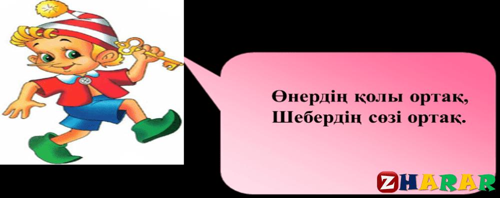 Қазақ тілінен сабақ жоспары: № 9-сабақ Тәуелдік жалғауының көпше және жекеше түрлері (3 сынып, III тоқсан )