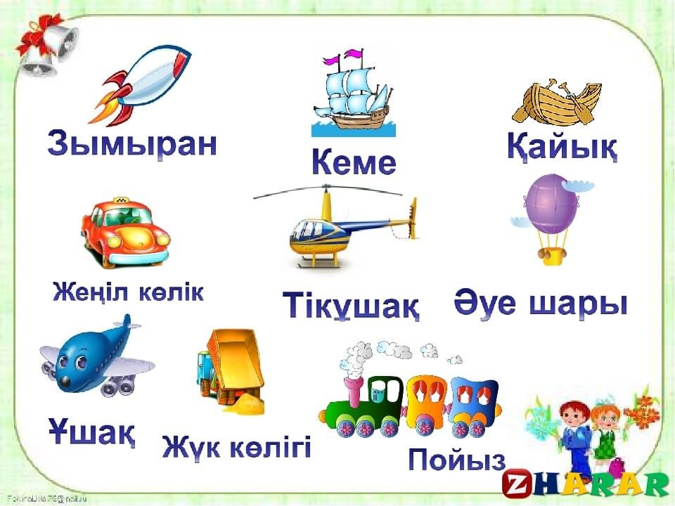 Қазақ тілінен сабақ жоспары: Көлік түрлерін білесің бе? (5 сынып, III тоқсан )
